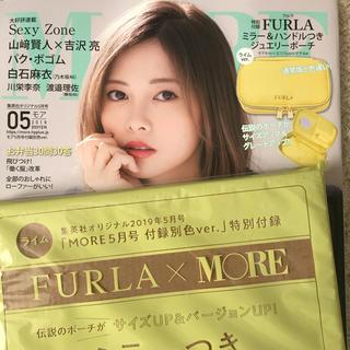 フルラ(Furla)のMORE5月号付録・ジュエリーポーチ(ファッション)