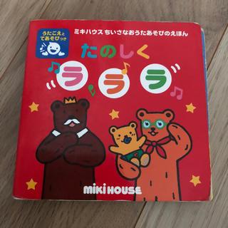 ミキハウス(mikihouse)のたのしくラララ☆555円!!(絵本/児童書)