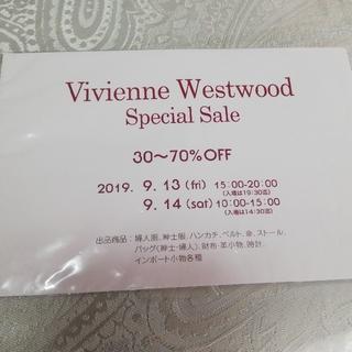 ヴィヴィアンウエストウッド(Vivienne Westwood)のヴィヴィアンウエストウッド ファミリーセール招待券(ショッピング)