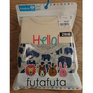 フタフタ(futafuta)のfutafutaロンパース95(下着)