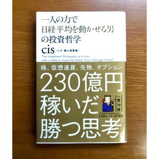 角川書店 - 「一人の力で日経平均を動かせる男の投資哲学」