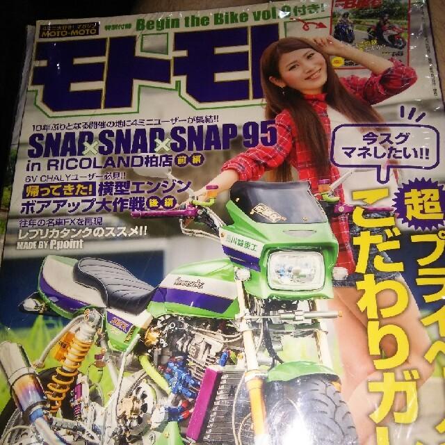 モトモト 2015年 10月号  エンタメ/ホビーの雑誌(車/バイク)の商品写真