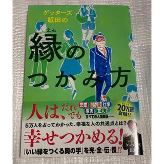 朝日新聞出版 - ゲッターズ飯田の縁のつかみ方と風水が教える 大開運セット