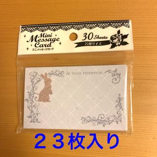 手作り名刺にも 【うさぎの森ミニメッセージカード】23枚(カード/レター/ラッピング)