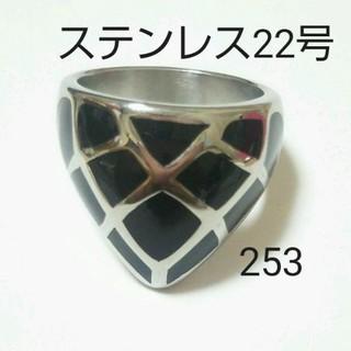メンズリング 253(リング(指輪))