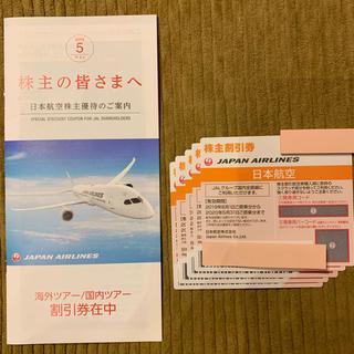 ジャル(ニホンコウクウ)(JAL(日本航空))のJAL 株主優待券 5枚(その他)