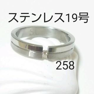 ステンレスリング 258(リング(指輪))