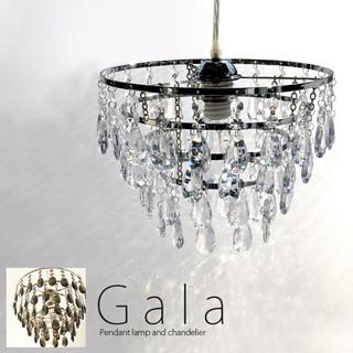 Francfranc - GALAシャンデリア照明ペンダントランプ