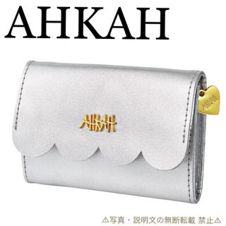 アーカー(AHKAH)の⭐️新品⭐️【AHKAH アーカー】本革ミニウォレット ★シルバー★付録❗️(財布)