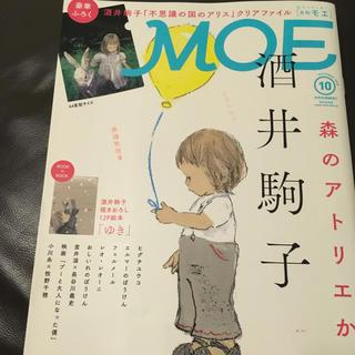 ハクセンシャ(白泉社)のMOE (モエ) 2018年 10月号 (絵本/児童書)