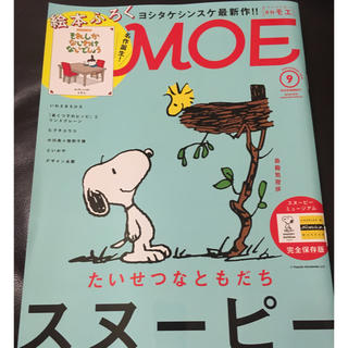 ハクセンシャ(白泉社)のMOE (モエ) 2018年 09月号 (絵本/児童書)