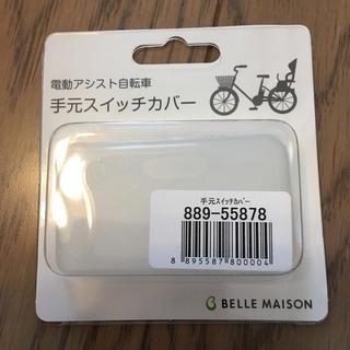 ベルメゾン(ベルメゾン)の電動自転車スイッチカバー 新品未開封 手元スイッチ用(パーツ)