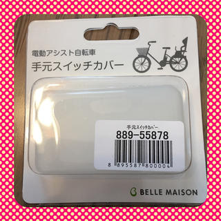 ベルメゾン(ベルメゾン)の電動自転車スイッチカバー 手元スイッチ用 新品未開封(その他)