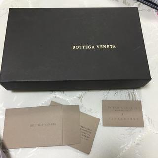 ボッテガヴェネタ(Bottega Veneta)のBOTTEGA VENETA 長財布 箱のみ(その他)