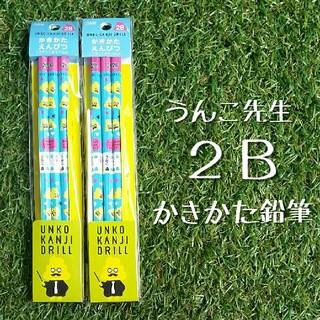 サンスター(SUNSTAR)の新品未使用【 うんこ漢字ドリル 】占い鉛筆 2B 6本組 (ペン/マーカー)