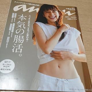 マガジンハウス - anan (アンアン) 2018年 7/25号