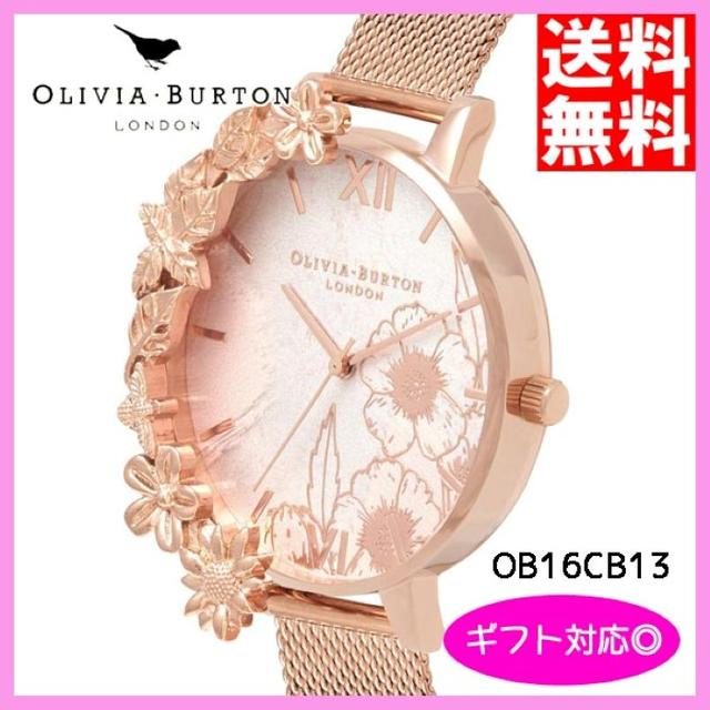 SALE★Olivia Burton Case Cuffs OB16CB13の通販 by ☆sachi☆'s shop  |ラクマ