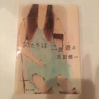 角川書店 - 女たちは二度遊ぶ