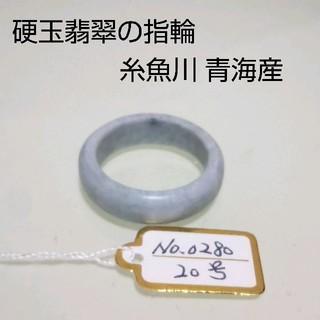 No.0280 硬玉翡翠の指輪 ◆ 糸魚川 青海産 ラベンダー ◆ 天然石(リング(指輪))