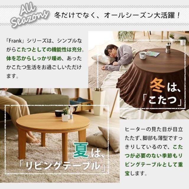 カジュアル丸こたつ布団SET(丸型・68cm) インテリア/住まい/日用品の机/テーブル(こたつ)の商品写真