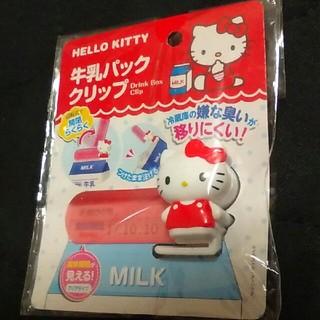 ハローキティ(ハローキティ)の牛乳パッククリップ(日用品/生活雑貨)