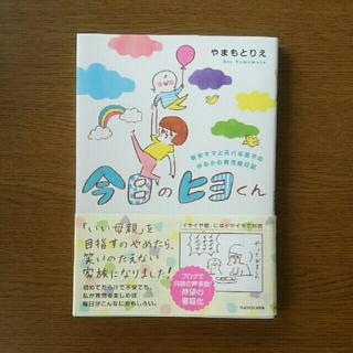角川書店 - 今日のヒヨくん 新米ママと天パな息子の ゆるかわ育児絵日記