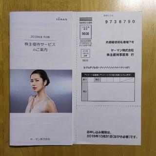 ヤーマン(YA-MAN)のヤーマン 株主優待 5000円相当申込ハガキ(その他)