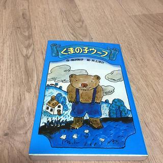 クマの子ウーフ(絵本/児童書)