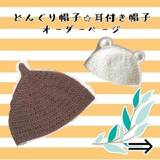 どんぐり帽子★耳付き帽子オーダーページ(ファッション雑貨)