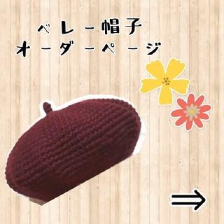 ベビー&キッズベレー帽★オーダーページ(ファッション雑貨)