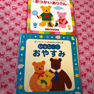 ミキハウス(mikihouse)のミキハウス  オルゴール音のお歌絵本  2冊セット(絵本/児童書)