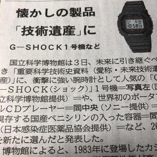 G-SHOCK  G-ショック  懐かしの製品「技術遺産」に  新聞記事 値下げ(腕時計(デジタル))