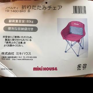 ミキハウス(mikihouse)のミキハウス 折りたたみチェア レッド新品♬(テーブル/チェア)