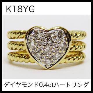K18YG 18金 ダイヤモンド0.4ct ハートリング 約10.5号UP(リング(指輪))