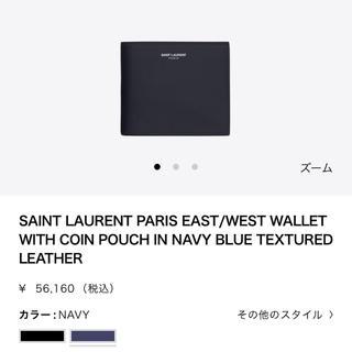 サンローラン(Saint Laurent)のsaint  laurent 財布確認(折り財布)