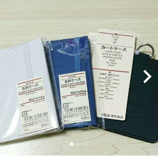 ムジルシリョウヒン(MUJI (無印良品))の無印良品♡カードケース 名刺入れ(名刺入れ/定期入れ)