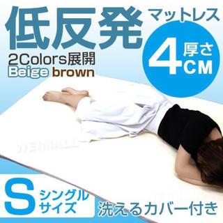 新品☆低反発マットレス シングル 低反発ウレタン 4cm (シングルベッド)