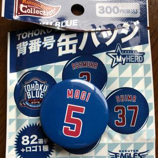 東北楽天ゴールデンイーグルス - 楽天イーグルス 5 茂木栄五郎 缶バッジ ブルー