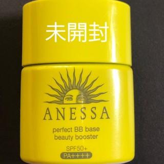 アネッサ(ANESSA)の【新品・未使用】アネッサ パーフェクトBBベース ビューティーブースター(化粧下地)