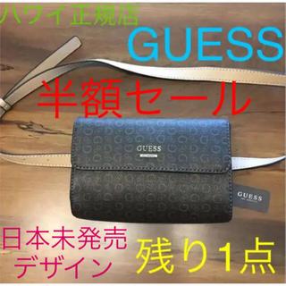 ゲス(GUESS)のハワイ正規店⭐️GUESS⭐️日本未発売デザイン⭐️先着1名限定セール⭐️半額(ボディバッグ/ウエストポーチ)