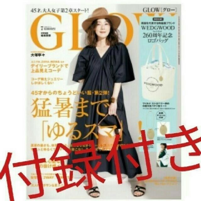 【新品】 グロー エンタメ/ホビーの雑誌(ファッション)の商品写真