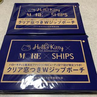シップス(SHIPS)のMORE 9月号付録 SHIPS ハローキティ Wジップポーチ 新品未開封 2個(ポーチ)