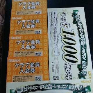 ラウンドワンクラブ会員入会券4枚(ボウリング場)
