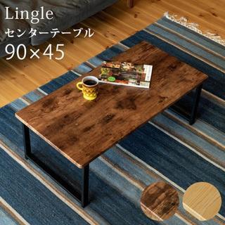 新品 センターテーブル 90×45cm(ローテーブル)