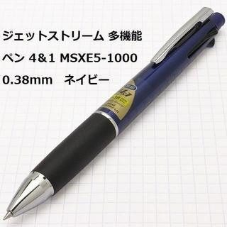 ミツビシエンピツ(三菱鉛筆)のジェットストリーム 多機能ペン 4&1 MSXE5-1000 ネイビー (ペン/マーカー)