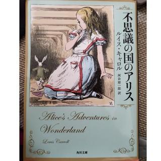 角川書店 - 不思議の国のアリス