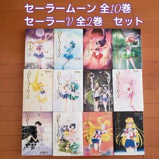 セーラームーン(セーラームーン)の美少女戦士セーラームーン+コードネームはセーラーV 完全版 全巻セット(12巻)(全巻セット)