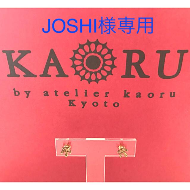 KAORU(カオル)のKAORU アトリエカオル お花ピアス レディースのアクセサリー(ピアス)の商品写真