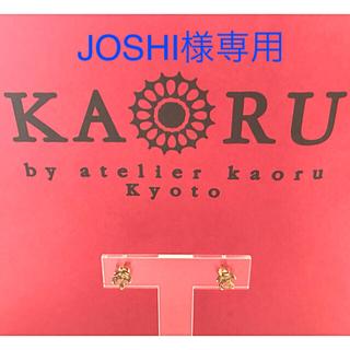 KAORU - KAORU アトリエカオル お花ピアス