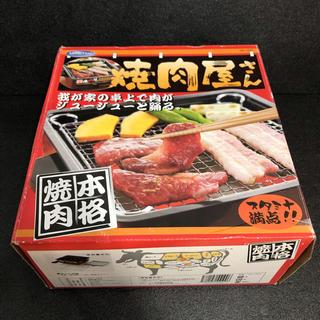 【新品未使用】焼肉屋さん ホットプレート 電気コンロ (ホットプレート)